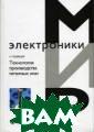 ТЕХНОЛОГИЯ ПРОИ ЗВОДСТВА ПЕЧАТН ЫХ ПЛАТ Медведе в А.  360 стр.  ISBN:5-94836-05 2-0