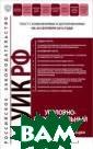 Уголовно-исполн ительный кодекс  Российской Фед ерации с коммен тариями М. А. Ш итова, М. В. Еф имова Настоящее  справочно-инфо рмационное изда ние содержит те