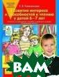 Я начинаю читат ь. Методика. Ра звитие интереса  и способностей  к чтению у дет ей 6-7 лет Коле сникова Е.В. Кн ига является 4- й частью авторс кой программы`О