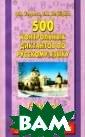 500 контрольных  диктантов по р усскому языку.  1 - 4 классы (1  - 4), 1 - 3 кл ассы (1 -3) О.  В. Узорова, Е.  А. Нефедова В д анном пособии п редставлены кон
