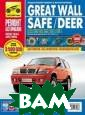 Great Wall Safe  (выпуск с 2002  по 2009 гг.) /  Deer (выпуск с  2001 по 2008 г г.) Пошаговый р емонт в фотогра фиях Гаврилов А .Н. Руководство  по ремонту и э