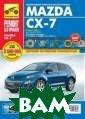 Mazda CX-7. Вып уск с 2006 г.,  рестайлинг в 20 09 г. Пошаговый  ремонт в фотог рафиях Сидоров  К.В. Руководств о по ремонту и  эксплуатации ав томобиля Mazda