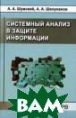 Системный анали з в защите инфо рмации.  Шелупа нов А.А., Шумск ий А.А.  224 ст р. Изложены осн овы системного  анализа как сре дства исследова ния и решения п