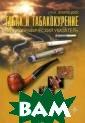 Табак и табакок урение. Библиог рафический указ атель Зубицкий  А.Н. 336 стр. В  настоящем библ иографическом у казателе предст авлена основная  отечественная