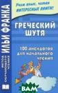 Греческий шутя.  100 анекдотов  для начального  чтения Чорногор  Ю. В книге пре длагаются грече ские анекдоты,  адаптированные  (без упрощения  текста оригинал