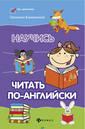 Научись читать  по-английски Лю дмила Камионска я «Никогда бы н е подумала, что  мой ребенок см ожет читать по- английски с пер вого занятия»,  — именно так об