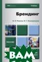 Брендинг И. Я.  Рожков, В. Г. К исмерешкин Книг а написана авто рами, получивши ми в 2005 г. за  свою книгу `От  брендинга к бр енд-билдингу` Н ациональную пре