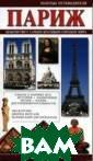 Париж Джованна  Маджи Полный пу теводитель по г ороду, по его и сторическим пам ятникам и шедев рам искусства.  Узнать лучше Па риж, этот город  Просвещения, и
