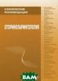 Оториноларингол огия Пальчун В. Т. Клинические  рекомендации по  оториноларинго логии являются  инструментом, п ризванным помоч ь врачу выбрать  оптимальную ди