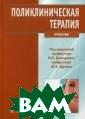 Поликлиническая  терапия. Учебн ик. Гриф МО РФ  Давыдкин И.Л. В  учебнике предс тавлена информа ция по всем раз делам внутренни х болезней. Бол ьшое внимание у