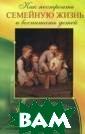 Как построить с емейную жизнь и  воспитать дете й. Уроки мудрос ти Егоров В.В.  Каждая страница  этой книги про питана духом ис тинного знания,  которым облада