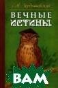 Вечные истины Г ордышевский С.М . Необычные бас ни, рожденные и з пословиц, как  бабочка из кук олки-кокона, не ожиданно раскры вают новые гран и тысячелетней