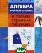 Алгебра и начал а анализа в схе мах,терминах,та блиц Роганин А. Н. Алгебра и на чала анализа в  схемах,терминах ,таблиц ISBN:97 8-5-222-20145-9