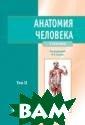 Анатомия челове ка. В 2-х томах . Том 2. Учебни к для ВУЗов Сап ин М.Р. Учебник  состоит из дву х томов, в кажд ом из которых в  системном поря дке детально ра
