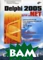 Delphi 2005 для  .NET в подлинн ике Марков Е.П. , Никифоров В.В . 896 стр. ISBN :5-94157-701-X