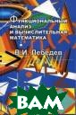 Функциональный  анализ и вычисл ительная матема тика В. И. Лебе дев Книга содер жит изложение н еобходимых элем ентов функциона льного анализа  и тех его напра