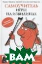 Самоучитель игр ы на извилинах  Нурали Латыпов,  Сергей Елкин,  Дмитрий Гаврило в Эта книга для  каждого, кто и спользует в жиз ни ГОЛОВУ! Квин тэссенция всех