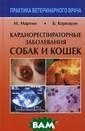 Кардиореспирато рные заболевани я собак и кошек  М. Мартин, Б.  Коркорэн Впервы е в России вышл о руководство п о диагностике и  лечению сердеч но-легочных заб