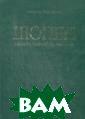 Шопен. Человек,  творчество, ре зонанс Томашевс кий Мечислав Ав тор книги - изв естный польский  ученый-музыков ед, педагог, му зыкально-общест венный деятель,