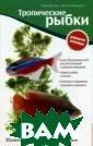 Тропические рыб ки Ник Флетчер  Выбрать рыбок д ля аквариума -  непростое дело:  вам предстоит  сделать выбор и з сотен пород и  видов. Мы выбр али самые попул