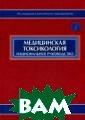 Медицинская ток сикология. Наци ональное руково дство (+ CD-ROM ) Лужников Е.А.  Национальные р уководства - пе рвая в России с ерия практическ их руководств п