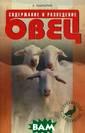 Содержание и ра зведение овец А . Кашкаров В эт ой книге автор  на основании ли чного опыта рас сказывает, как  самостоятельно  содержать и раз водить овец в л
