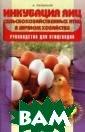 Инкубация яиц с  сельскохозяйст венных птицы в  личном хозяйств е. Руководство  для птицеводов  Рахманов Алекса ндр Иванович В  книге представл ены общие сведе