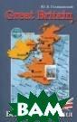 Great Britain.  Великобритания  Голицынский Ю.Б .  480 стрДанна я книга предста вляет собой пос обие по странов едению, которое  знакомит учащи хся с основными