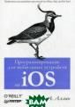 Программировани е для мобильных  устройств на i OS Аллан Аласде йр Эта книга по может вам быстр о освоить прогр аммирование под  iOS и научит с оздавать прилож