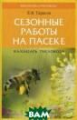 Сезонные работы  на пасеке:кале ндарь пчеловода  Тарасов Е.Я. С езонные работы  на пасеке:кален дарь пчеловода  ISBN:978-5-222- 20155-8
