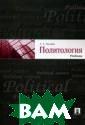 Политология. Уч ебник Мухаев Ра шид Тазитдинови ч Учебник содер жит анализ конц епции, ключевых  понятий и проб лемных комплекс ов, с помощью к оторых описывае