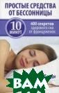 Простые средств а от бессонницы . 400 секретов  здорового сна о т француженок Т арди Анна Анна  Тарди делится с  вами естествен ными приемами,  которые гаранти