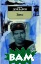 Зона  Довлатов  С.Д. 224 стр.Се ргей Довлатов р одился в эвакуа ции и умер в эм играции. Как пи сатель он сложи лся в Ленинград е, но успех к н ему пришел в Ам
