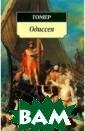Одиссея Гомер П оэма `Одиссея`,  созданная гени ем легендарного  эпического поэ та Древней Грец ии Гомера,- одн о из величайших  произведений м ировой литерату