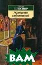 Укрощение строп тивой. Серия `А збука - классик а` Шекспир 160  стр. В настояще м издании предс тавлена одна из  известнейших к омедий великого  английского др