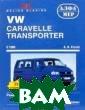 VW Caravelle /  Transporter c 1 990 г. Ремонт и  техобслуживани е Этцольд Г.Р.  Книга содержит  информацию, нео бходимую для ре монта всех узло в и агрегатов а