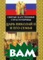 Святые Царствен ные страстотерп цы Царь Николай  II и его семья  Крупин В.Н. Хр истианский подв иг царя Николая  II и его семьи  - особый подви г. В Православн