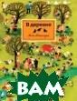 В деревне Али М итгуш Перед вам и идеальная кни га для долгого  разглядывания.  Невероятно выра зительные, дост оверные, яркие  иллюстрации во  всех подробност
