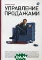 Управление прод ажами Лукич Рад мило М. Цитата   `В книге вы на йдете приемы, м етодики и закон ченные решения,  которые можно  взять за основу  и немедленно и