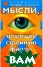 Мысли, творящие  стройную фигур у Георгий Сытин  224 стр. Георг ий Николаевич С ытин, автор тво рящих мыслей о  здоровье, - чел овек уникальной  судьбы и непов