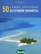 50 самых красив ых островов пла неты Энтони Мей сон Остров мечт ы - что мы вкла дываем в это по нятие? Самый пр остой ответ - э то коралловый а толл в тропиках