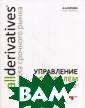 Управление порт фелем ценных бу маг Буренин Але ксей Николаевич  В книге рассма триваются вопро сы управления п ортфелем ценных  бумаг, основны е концепции и ф