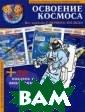 Освоение космос а. 30 наклеек и  викторина < не указано>  Детская энцикло педия с наклейк ами