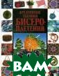 Креативные техн ики бисероплете ния Красичкова  Анастасия Генна дьевна Если вы  хотите научитьс я бисероплетени ю, эта книга дл я вас. Прочитав  ее, вы узнаете
