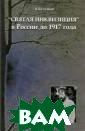 Святая инквизиц ия в России до  1917 Булгаков А .Г. Наше дорево люционное прошл ое далеко не вс егда и не во вс ем было таким б езоблачным и бе змятежным, как