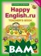 ���������� ���� . ���������� �� ��������.��. Ha ppy English.ru.  3 �����. �����  ��� �������. � ��� ������� �.� . � ����� ��� � ������ �������� ��� ��������� �