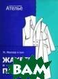 Конструирование . Жакеты и паль то Штиглер М. С ерия книг по ун иверсальной сис теме конструиро вания одежды М. Мюллер и сын бо лее ста лет сох раняет лидирующ
