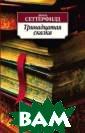 Тринадцатая ска зка Диана Сетте рфилд `Тринадца тая сказка` Диа ны Сеттерфилд -  признанный шед евр современной  английской про зы, книга, откр ывшая для широк