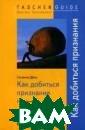 Как добиться пр изнания Делц Сю занна Эта книга  - для тех, кто  хочет добиться  признания и во плотить в жизнь  свои планы: до биться успеха в  командах и про