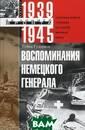 Воспоминания не мецкого генерал а. Танковые вой ска Германии во  Второй мировой  войне. 1939-19 45 Гудериан Гей нц В своих мему арах Гейнц Гуде риан, стоявший